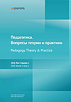 Pedagogy. Issues of Theory and Practice