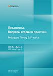 Педагогика.Вопросы теории и практики