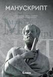 Исторические, философские, политические и юридические науки, культурология и искусствоведение. Вопросы теории и практики