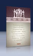 Исторические, философские, политические и юридические науки, культурология и искусствоведение. Вопросы теории и практики (входит в перечень ВАК)
