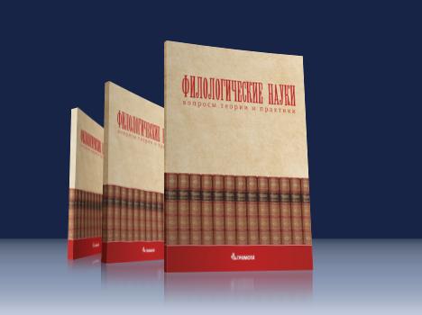 Филологические науки научные доклады высшей школы журнал вак 4433