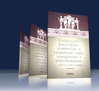 Historical, Philosophical, Political and Law Sciences, Culturology and Study of Art. <br>Issues of Theory and Practice