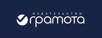 Издательство ГРАМОТА - публикация научных статей в периодических изданиях
